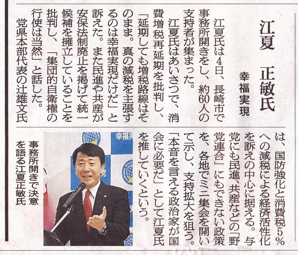 2016_0605 朝日新聞