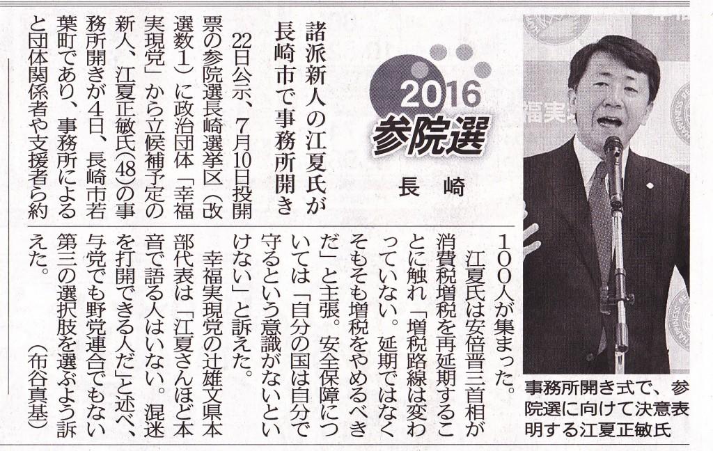 2016_0605 西日本新聞