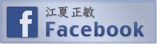 江夏正敏Facebook