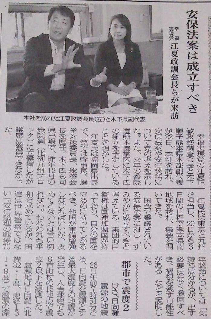 人吉新聞2