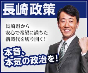 長崎政策バナー