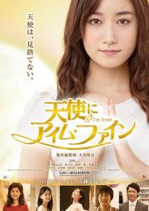 天使にアイムファインポスター